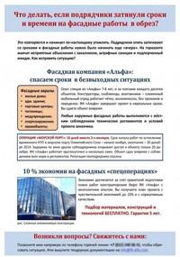 Шаблон коммерческого предложения для строительной фирмы