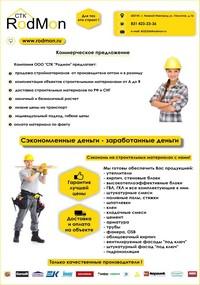 Образец коммерческого предложения для строительной компании