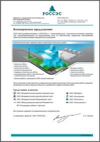 Образец коммерческого предложения для строительной фирмы