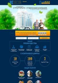 Шаблон коммерческого предложения для строительных компаний