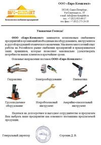 Шаблон коммерческого предложения для продажи товаров