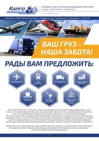 Коммерческое письмо для грузоперевозок и оказания транспортных услуг