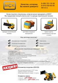 Коммерческое предложение от строительной компании