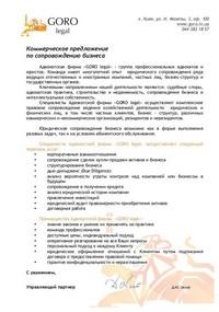 Предложение бухгалтерских, юридических и консалтинговых услуг