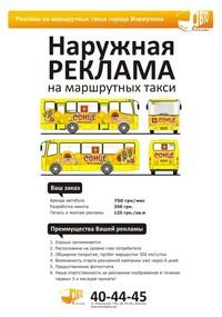 Коммерческое предложение рекламного агентства