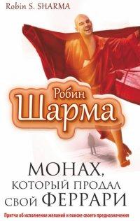 «Монах, который продал свой «феррари» история об исполнении желаний и постижении судьбы» Робин С. Шарма