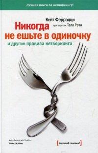 «Никогда не ешьте в одиночку» Кейт Ферацци