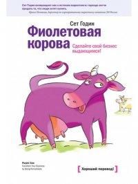 «Фиолетовая корова» Сет Годин