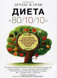«Диета 80-10-10» Дуглас Грем