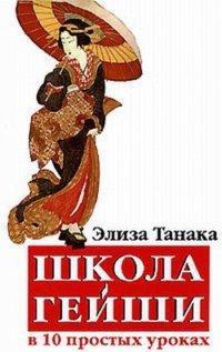 «Школа гейши в десяти простых уроках» Элиза Танака