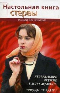 «Настольная книга стервы» Светлана Кронна