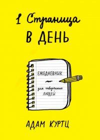 «1 страница в день ежедневник для творческих людей» Адам Куртц