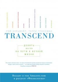 «Transcend девять шагов на пути к вечной жизни» Реймонд Курцвейл, Тэрри Гроссман