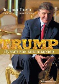 «Думай как миллиардер» Дональд Трамп