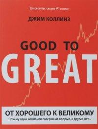 «От хорошего к великому. Почему одни компании совершают прорыв, а другие нет» Джим Коллинз