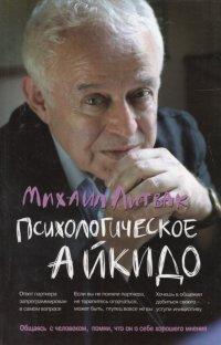 «Психологическое айкидо» Литвак Михаил