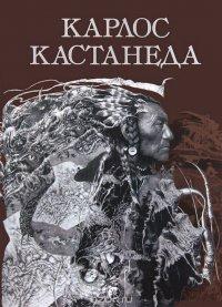 Сборник из 9 книг Карлос Кастанеда