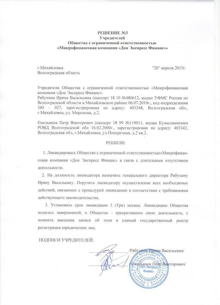 Решение о ликвидации ООО