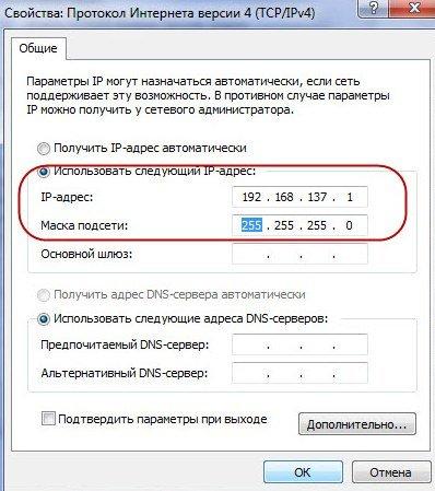 Свойства IP адреса
