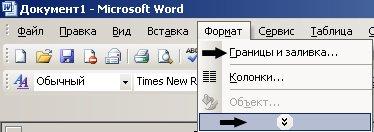 Рамка в Word 2003