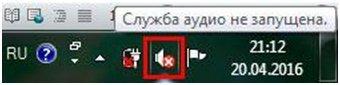 Настройка громкости в Windows