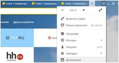 Adblock в Яндексе