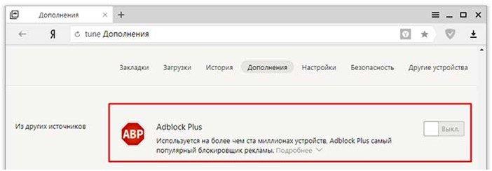 Отключить расширение Adblock